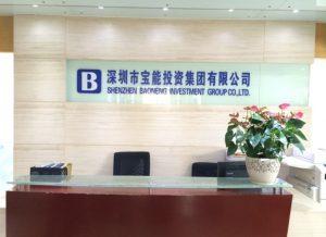 深圳的寶能總部