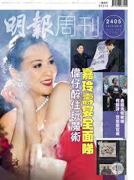 《明周》是萬華媒體主要營業來源