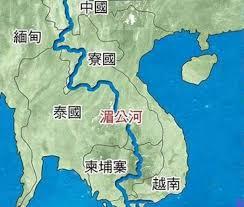 湄公河流經多個國家