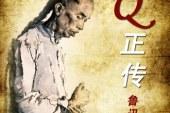 「趙家人」該如何紀念魯迅?
