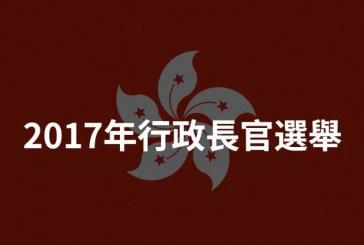 特首選委會投票率創新高 市民期待能帶領香港走出困境的好特首