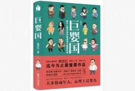 中國盛產「巨嬰」,誰要負上最大責任?