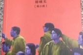 反思文革,中國向何處去?