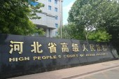河北省高院離奇拍賣港商海南資產