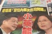 【簡訊】《中國時報》:「習任內解決台灣問題」 小英能不正視?