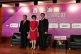 香江論壇 | 國共兩黨開啟新形勢下的兩岸對話