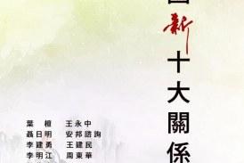 如何處理中國社會的核心矛盾?   ——書評《中國新十大關係》