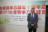 專訪台灣競爭力論壇執行長謝明輝:「國民待遇」是擊破兩岸僵局利器
