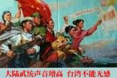 劉迺強﹕武統將成統一台灣唯一選項