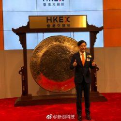 小米今日登陸港交所 上市估值達540億美元