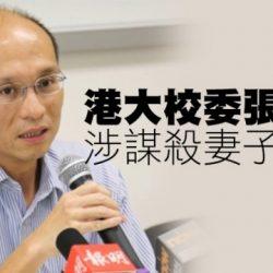 香港又一殺妻案 網友:遠離香港教授