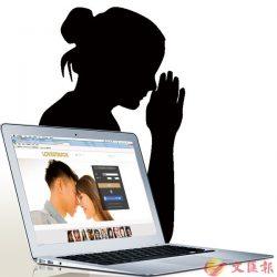 富婆網戀被騙1.8億