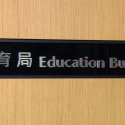 香港教育局宣布明日所有學校繼續停課