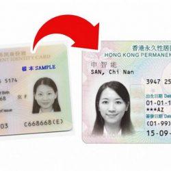 12月27日起香港更換新智能身份證 85至86年出生港人首批換證