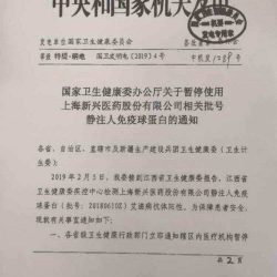 """上海新興醫藥""""問題免疫球蛋白""""事發    問題出在哪一環節?"""