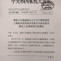 上海新興生產的人免疫球蛋白因艾滋病抗體呈陽性被停用
