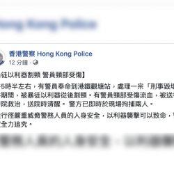 警方:有暴徒以利器從後割警員頸 警員受傷送院